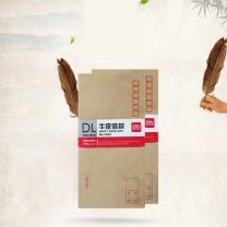 得力 deli 信封 3423-20  20张/每包 (苏州链接)