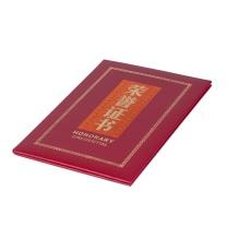 晨光 M&G 尊贤系列特种纸烫金竖式荣誉证书 ASCN9516 12K 230*157mm (红色) 10本装