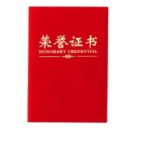 晨光 M&G 尊贤绒面荣誉证书 ASC99308 12K 157*225mm (红色) 120本/箱 (含内芯)