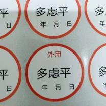 """欣欣 """"多虑平""""标签贴 直径3CM  白底黑字24枚一张"""