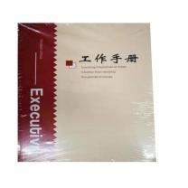 国产 工作手册 140*105mm