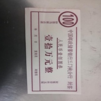 联创达 棉纸封签 LCD-fq01  400本