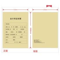 金蝶 kingdee 会计凭证封面含包角 RM07B-S A4 212*299mm  25套/包 4包/箱