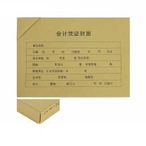 金蝶 kingdee 财务凭证封面含包角 RM07B-H A4 299*212mm  25套/包 4包/箱