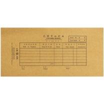 立信 电算化记账凭证封面 192-24  25套/束 (仅限上海可售)