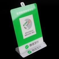 国产 定制二维码标牌 日用塑料制品 110*140*2mm (绿) 亚克力