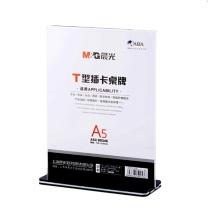 晨光 M&G 抽拉式桌牌 ASC99346  A5T型(竖)