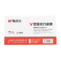 晨光 M&G 商务V型会议桌牌 ASC99352 180*100mm