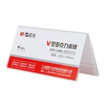 晨光 M&G 商务V型会议桌牌 ASC99353 200*100mm