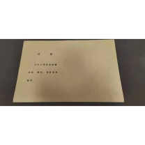 国产 设计文件封皮 64*23.5cm