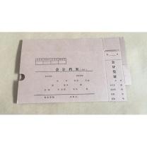 国产 会计凭证档案盒 25*15*5cm