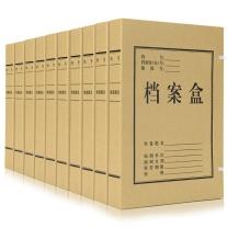 齐心 Comix 本色混浆牛皮纸档案盒 AG-60 A4 60mm  10个/套