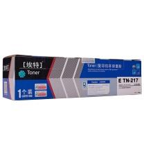 埃特 Elite 碳粉 E TN-217 (黑色)