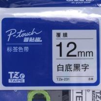 兄弟 brother 标签机色带 TZe-231/TZe-Z231 12mm (白底/黑字) 新老包装更换中