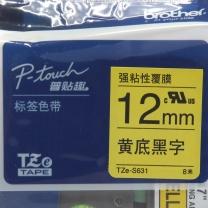 兄弟 brother 标签机色带 TZe-S631/TZe-ZS631 12mm (黄底/黑字) (强粘性)新老包装交替中