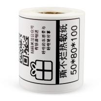 精臣 三防热敏标签打印纸 50mm*80mm*100pcs  (DC)