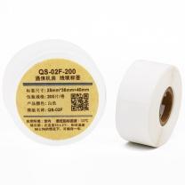 伟文 QS-02F线缆标签 200片/卷