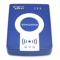 新中新 synjones 身份证阅读器二三代身份证刷卡机 DKQ-A16D
