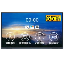 MAXHUB 65英寸 智能会议平板/交互式电子白板 4件套 SC65CDB 安卓系统  +无线传屏+智能笔+移动支架