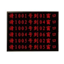昌裕 叫号综合屏 CY-GW6CP-8A 650*470*45mm