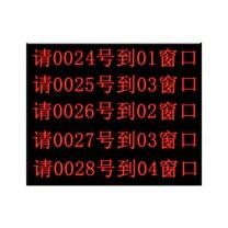 乐德华 LED五行八字窗口集中显示屏 LDH-F5H8B (黑色)