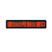 永泰 叫号机电子屏 YTLED-CK1×8
