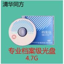 清华同方 THTF 单片装档案级刻录盘空白光盘专业档案级光盘 1-8X DVD-R 4.7GB