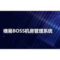 噢易 BOSS机房管理系统软件 (含100台终端号、带教学和机房管理功能)