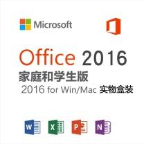 微软 Microsoft 办公软件