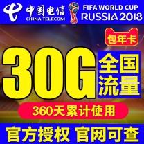 中国电信 China Telecom 上网资费卡 60G全国流量 营业厅实名