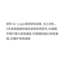 研祥 Ai-Logix音频录音设备  含工控机、5年录音数据存储及录音系统软件,48路数字用户接口录音通道,56路模拟接口录音通道,30路IP录音通道