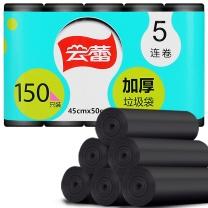云蕾 垃圾袋 21133 45cm*50cm (黑色) 30只/卷 5卷/组