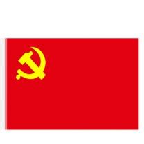 黛玉尊 党旗 3# 128*192cm (随机) 纳米稠