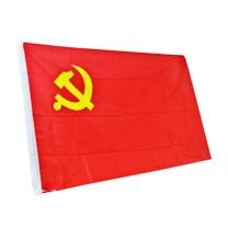 光达 防水党旗 1号 288*192cm