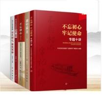 党建书籍 图书 不忘初心 (彩色)