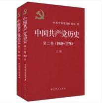 党建书籍 图书 中国共产党历史 (彩色)