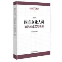党建书籍 图书 国有企业人员廉洁从业实用手册 (彩色)