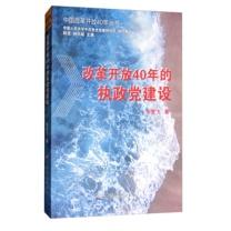 党建书籍 图书 改革开放40年的执政党建设 (彩色)