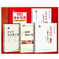 党建书籍 图书 做新时代 (彩色)