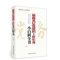 党建书籍 图书 党务工作实务小百科全书 (彩色)