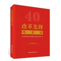 党建书籍 图书 改革先锋风采录 (彩色)