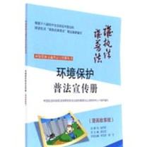 环境保护普法宣传册