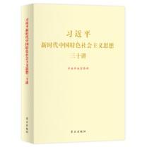 习近平新时代中国特色社会主义思想 三十讲