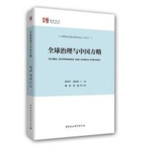 全球治理与中国方略 (彩色)