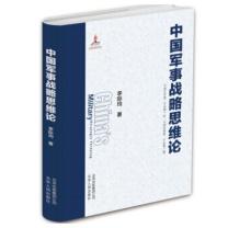 中国军事战略思维论 (彩色)