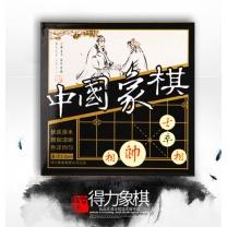 得力 deli 原木盒装中国象棋 9565 30mm