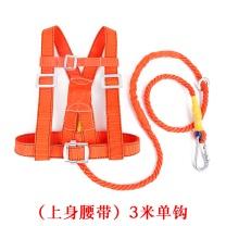 援邦 高空作业安全带空调安装专用户外施工保险带安全绳电工腰带防坠落 上身腰带  (3米小钩)