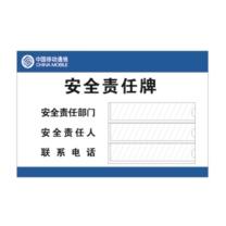 中云智创 办公指示牌(安全责任牌) JB-119 3MM 27CM*18CM (蓝白) 5张/套