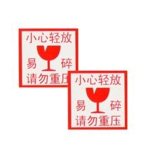 安赛瑞 包装警示标签(小心轻放 易碎 请勿重压) 铜版纸不干胶 易碎品标签 13543 5×5cm  1000片装
