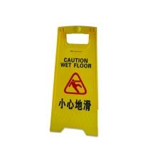 安赛瑞 A字告示牌(小心地滑) 14000 30×63cm (黄黑红)